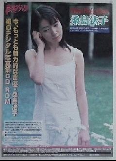 桑島法子の画像 p1_30